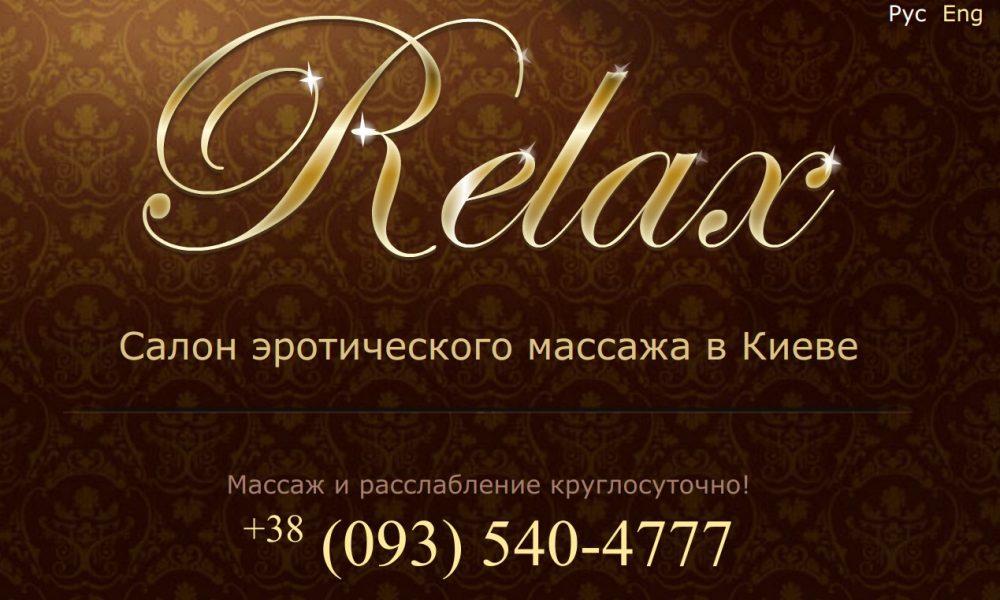 "Салон ""Relax"""